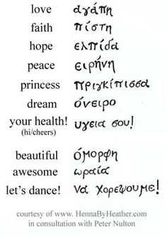 You have searched for the answer to the decision ancient greek vocabulary words. Below are a few solutions to this[. Wörter Tattoos, Word Tattoos, Latin Tattoo, Tattoo On, Ancient Greek Quotes, Ancient Greek Tattoo, Ancient Greek Symbols, Greek Symbol Tattoo, Greece Tattoo