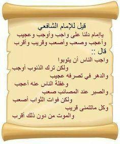 قال الإمام علي عليه السلام إذا آلمك كلام البشر فلا تؤلم نفسك بكثرة التفكير لماذا قالوا و لماذا فعلوا ذلك ثق بر Imam Ali Quotes Islamic Phrases Ali Quotes