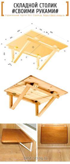 Схема и размеры - столик складной для балкона, сделайте его своими руками.