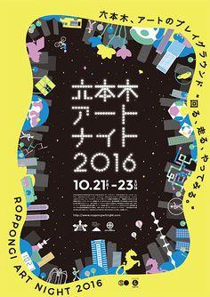 六本木アートナイト2016 | 10月21日(金)~23日(日)開催決定! もっと見る