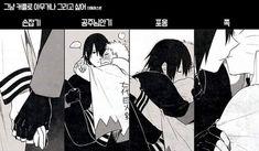 Naruto Kakashi, Naruto Shippuden Sasuke, Naruto And Sasuke Kiss, Comic Naruto, Naruto Cute, Anime Naruto, Sasunaru, Izuna Uchiha, Narusasu