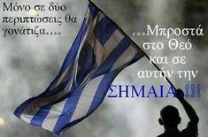 Greek Flag, Greek Beauty, Greece, Country, Outdoor Decor, Greece Country, Rural Area, Country Music