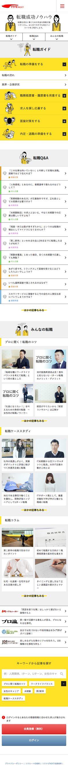 リクナビNEXT 転職成功ノウハウ SP 記事コンテンツ系 記事コンテンツ一覧 https://next.rikunabi.com/tenshokuknowhow/
