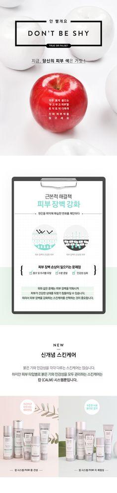 [paula'schoice] cosmetics / webpage / web / promotion / event / webdesign / visual / 상세페이지 / 화장품 / 폴라초이스