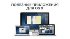 10 интересных и полезных приложений для Mac OS X