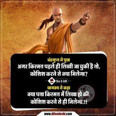 #Dilsedeshi #chanakya #suvichaar Chankya Quotes Hindi, Sanskrit Quotes, Karma Quotes, Reality Quotes, Sad Quotes, Good Thoughts Quotes, Good Life Quotes, Powerful Motivational Quotes, Inspirational Quotes