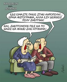 Greek Memes, Funny Greek Quotes, Funny Quotes, Simple Words, Funny Cartoons, Laughter, Comedy, Jokes, Lol