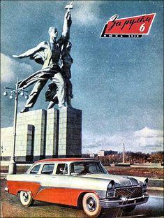 GAZ 1958 Retro Cars, Vintage Cars, Sidecar, Soviet Union, Vintage Advertisements, Car Pictures, Old Cars, Touring, Dream Cars