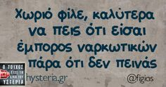 . Funny Greek Quotes, Sarcastic Quotes, General Quotes, How To Be Likeable, Cheer Up, True Words, Funny Moments, Funny Photos, Puns