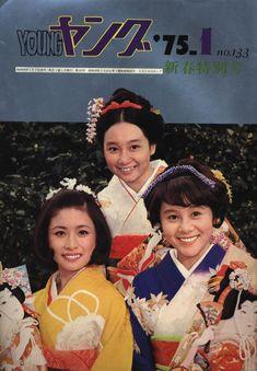 Young ヤング 1975年01月 Vol.133 Fade Away, Book Jacket, Vintage Japanese, Old Women, Nostalgia, Idol, Memories, Retro, Music