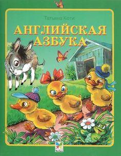 Английская азбука by Iren Glibicka - issuu