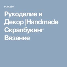 VK is the largest European social network with more than 100 million active users. Handmade, Hand Made, Handarbeit