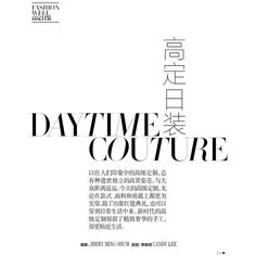 daytime couture du juan by jimmy ming shum for vogue china collections... ❤ liked on Polyvore featuring text, backgrounds, words, articles, magazine, quotes, phrase and saying