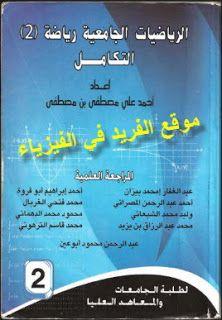 كتاب الرياضيات الجامعية 2 التكامل Pdf د أحمد علي مصطفى Mathematics Differential Equations Math