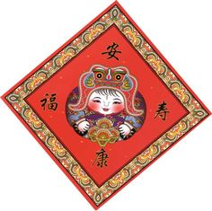 This poster is designed with a greeting child, the right one has the Chinese character of Chinese New Year Poster, New Years Poster, Chinese Babies, Wuxi, Propaganda Art, New Years Decorations, Chinese Characters, Arts And Crafts, Posters
