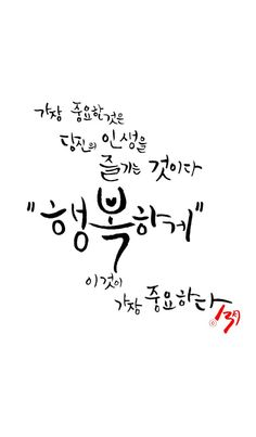 Calligraphy by 13month #캘리그라피 #오드리헵번 #2014 Calligraphy Worksheet, Calligraphy Letters, Wise Quotes, Quotes To Live By, Inspirational Quotes, Korean Writing, Rune Symbols, Korean Quotes, Korean Language