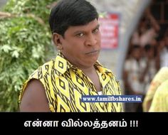 Vadivelu Ennaa Villaththanam Comment Picture