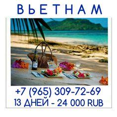 🍍 #Вьетнам #Нячанг ✈ 09.12.17 на 13 дней 🍥 Завтраки Отели 3* от 24 000 рублей --------------------------------------------------— 🔻цена указана за человека при двухместном размещении. —------------------------------------------------— ✉ Есть любые другие отели, даты и города вылета, но дороже. Мы выбрали для вас самые бюджетные варианты на сегодняшний день. ✅ Нужны другие даты/курорты - напишите нам прямо сейчас здесь или звоните --------------------------------------------------— ⚠ +7…