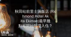 秋田站前里士滿飯店 (Richmond Hotel Akita Ekimae)最早幾點可開始辦理入住? by iAsk.tw