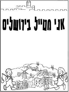 פורום עיצוב וריטוש תמונות - עמוד 2 - תפוז פורומים Arte Judaica, Jewish Art, Ted Talks, Jerusalem, Sunday School, Projects To Try, Coloring, Blue And White, Fish