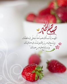 Image may contain: text and food Good Morning Arabic, Good Morning Msg, Morning Morning, Good Morning Photos, Beautiful Morning Messages, Good Morning Beautiful Flowers, Good Morning Messages, Friday Pictures, Morning Quotes Images