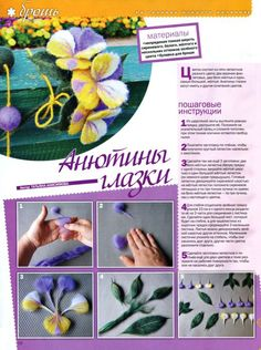 Светланкина Шкатулочка: валяние броши мк