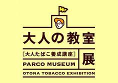 大人の教室 | PARCO MUSEUM | パルコアート.com