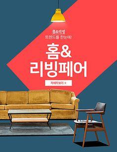 클립아트코리아 - 통로이미지 Web Design, Graphic Design, Social Media Design, Event Design, Promotion, Ikea, Layout, Windsor, Banners