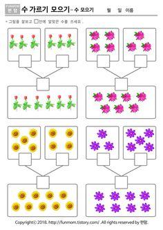 수학기초학습 가르기모으기::