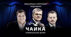 «Чайка»  Фильм Навального о КОРРУПЦИИ в РФ