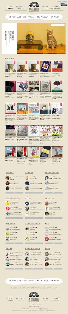 猫本専門書店 書肆 吾輩堂 #EC #ベージュ系 http://wagahaido.com/shopping/