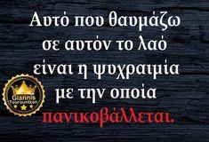 Funny Greek Quotes, Funny Quotes, Jokes, Humor, Beautiful, Corona, Funny Phrases, Humour, Jokes Quotes