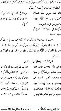 Page # 105 Complete Book: Falsfa-e-Som --- Written By: Shaykh-ul-Islam Dr. Muhammad Tahir-ul-Qadri
