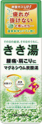 [Kikiyu] Magnesium carbonic acid hot water  (Fragrance of citrus)