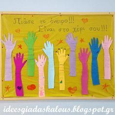 Ιδέες για δασκάλους:Πιάσε το όνειρο! Είναι στο χέρι σου! Positive Words, Classroom Decor, Bullying, Plastic Cutting Board, Art For Kids, Back To School, Projects To Try, Rainbow, Teaching