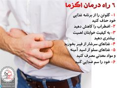 ۶ راه درمان اگزما