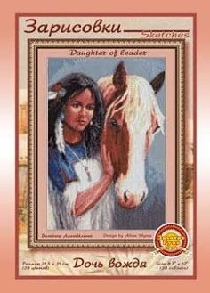 Indian girl with horse