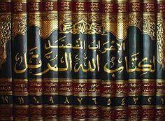الإعراب المفصل لكتاب الله المرتل - بهجت عبد الواحد صالح pdf