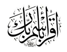 Quran education is basically divided into two kinds. First, learn to read Quran and second is learn Quran with translation and Tafseer. Islamic Quotes, Muslim Words, Art Arabe, Arabic Font, Arabic Alphabet, Islamic Patterns, Islamic Designs, Arabic Calligraphy Art, Calligraphy Tattoo