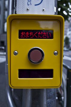 Japanese crosswalk button