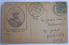India 1930 Postcard with Ad in Hindi/Devnagari  Tobacco Merchant #adp-11