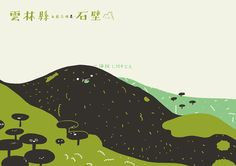 https://www.behance.net/gallery/33341519/Taiwan-Highest-Mountains-02