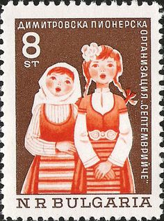 ◇ Bulgaria  1965