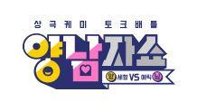 Mnet Header Design, Typo Design, Layout Design, Branding Design, Web Design, Typography Layout, Lettering, Korea Logo, Typo Logo