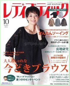 Lady Boutique 2014-10