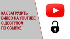 Как загрузить видео на канал Youtube и сделать доступ по ссылке Настройк...