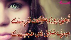 Love urdu shayari tujhy roz dekhon qareeb sy mery shoq han ajeeb sy