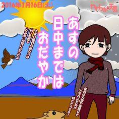 きょう(16日)の天気は「晴れたり曇ったり」。朝は曇り空の所も、次第に晴れる見込み。ただ、乗鞍上高地では午前中、小雪が舞うこともありそう。日中の最高気温はきのうと大体同じで、松本で6度、安曇野で5度くらいの予想。