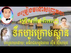 Tekhokraumspean | Sin Sisamuth Song collection | Nonstop mp3 karaoke playlist | Entertainment Khmer