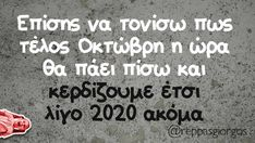 Funny Greek Quotes, Funny Quotes, Picture Video, Humor, Memes, Funny Stuff, Videos, Pictures, Funny Phrases
